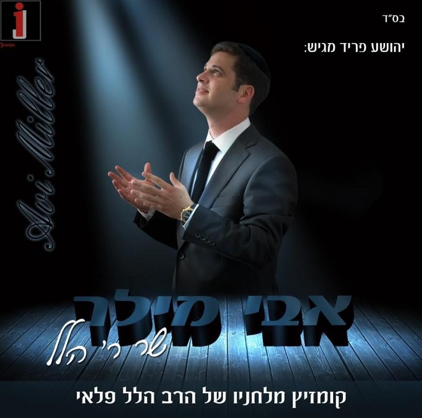 Avi Miller Sings R' Hillel Paley