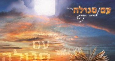 """Am Segula"" Avromi Weinberg Returns With A New Album"