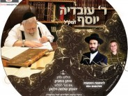 Eitan Bochnik With A Song For Maran