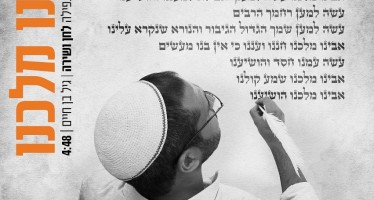 """Avinu Malkeinu"" Gil Ben Chaim Raises Our Hearts"