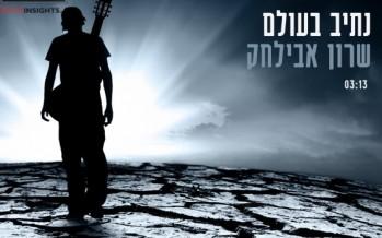 """Sharon Avilchak Releases """"Netiv B'olam"""""""