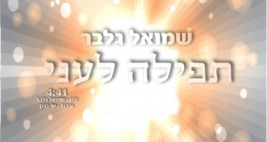 "Atmosphere With The Month of Rachamim & Slichos: Shmuel Gelber ""Tefilla Leoni"""