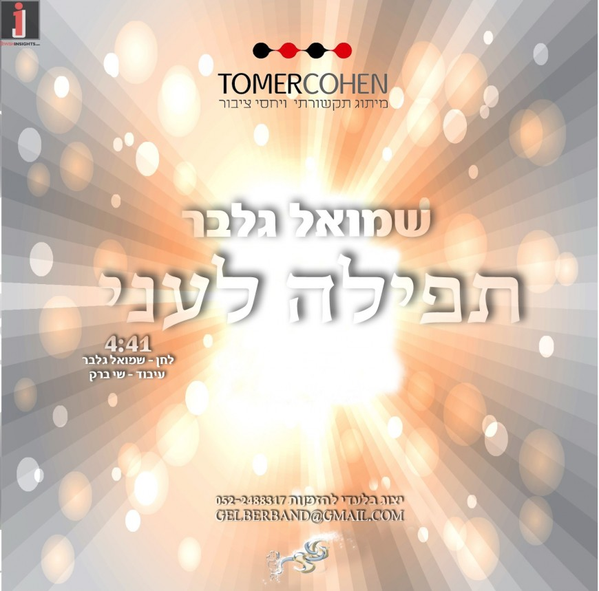 """Atmosphere With The Month of Rachamim & Slichos: Shmuel Gelber """"Tefilla Leoni"""""""