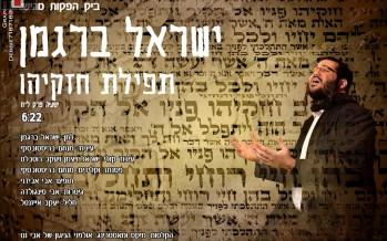"Singer Yisrael Bergman Reveals ""Tefilat Chizkiyahu"""