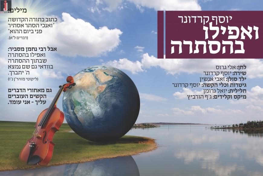 """Yosef Karduner Cover's The Hit Song """"Ve'afilu Behastarta"""""""