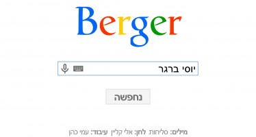 """Nachpeso"" – Yossi Berger With A Slichos Single"