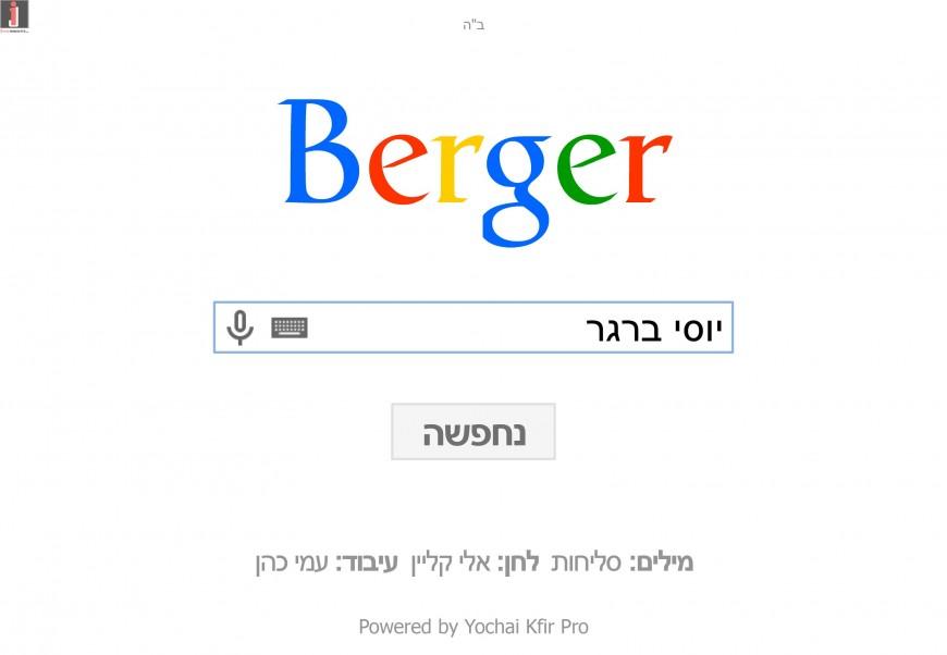 """Nachpeso"" – Yossi Berger With A Slichos Single"