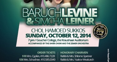 BARUCH LEVINE & SIMCHA LEINER To Perform For Menucha