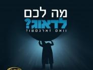 """The Debut Single From Harav Meir Duvid Farkas """"Mah Lochem L'doieg"""""""
