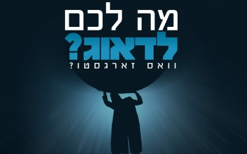 "The Debut Single From Harav Meir Duvid Farkas ""Mah Lochem L'doieg"""