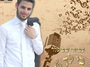"Amichai Spigler Releases His Second Single ""Ki Lecha Tov Lehodos"""