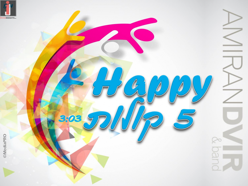 "Amiran Dvir & Band Open The Wedding Season With ""Happy – 5 Kolot"""