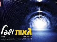 """Geiut Vashefel"" Avishai Eshel With His Fifth Single"