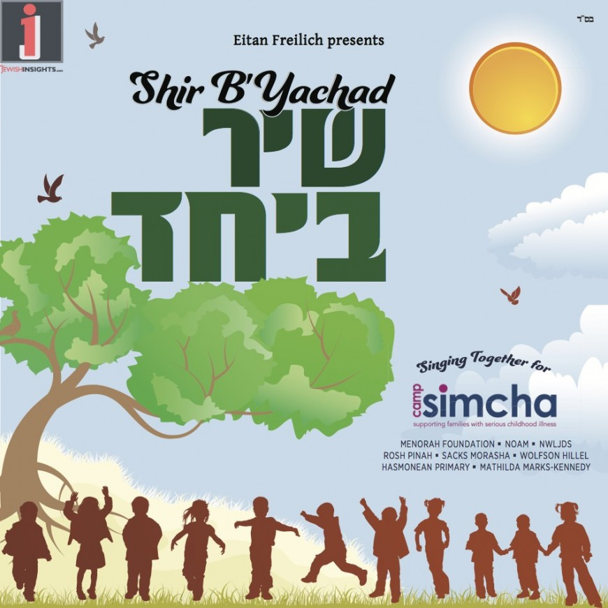 Shir B'Yachad: SINGING TOGETHER FOR CAMP SIMCHA UK