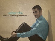 Malchei Hamelachim – Eyal Golan (Gabriel Tumbak Cover)