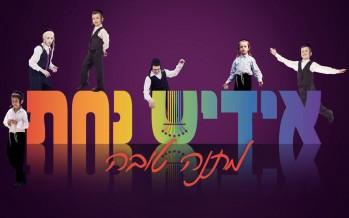Yossi Green Presents: Yiddish Nachas – The Choir