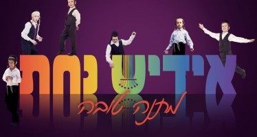 Yossi Green Presents: Yiddish Nachas – The Choir