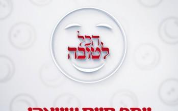 "The Hit Of The Winter: Yosef Chaim Shwekey ""Hakol Letova"""