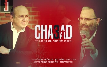 Chabad with Moshe Laufer 3