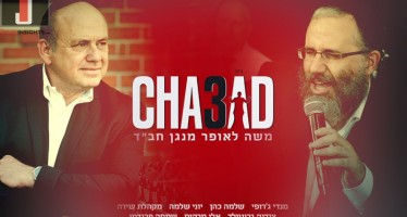 Chabad with Moshe Laufer 3