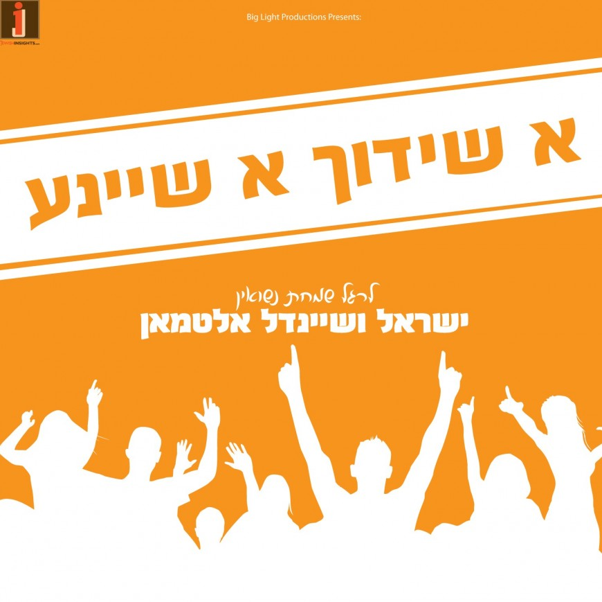 "New Wedding Song ""A Shidduch A Sheina"""