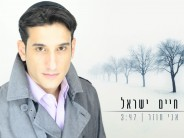 "Chaim Israel ""Ani Chozer"" Thr First Single Off His Upcoming 14th Album"