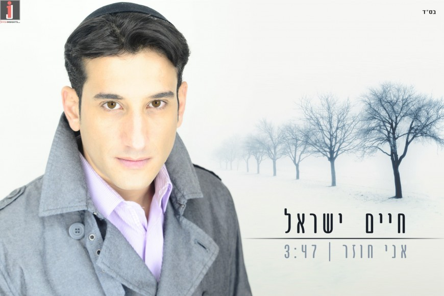 "Chaim Israel ""Ani Chozer"" Thr First Single Off His Upcoming 14th Album"