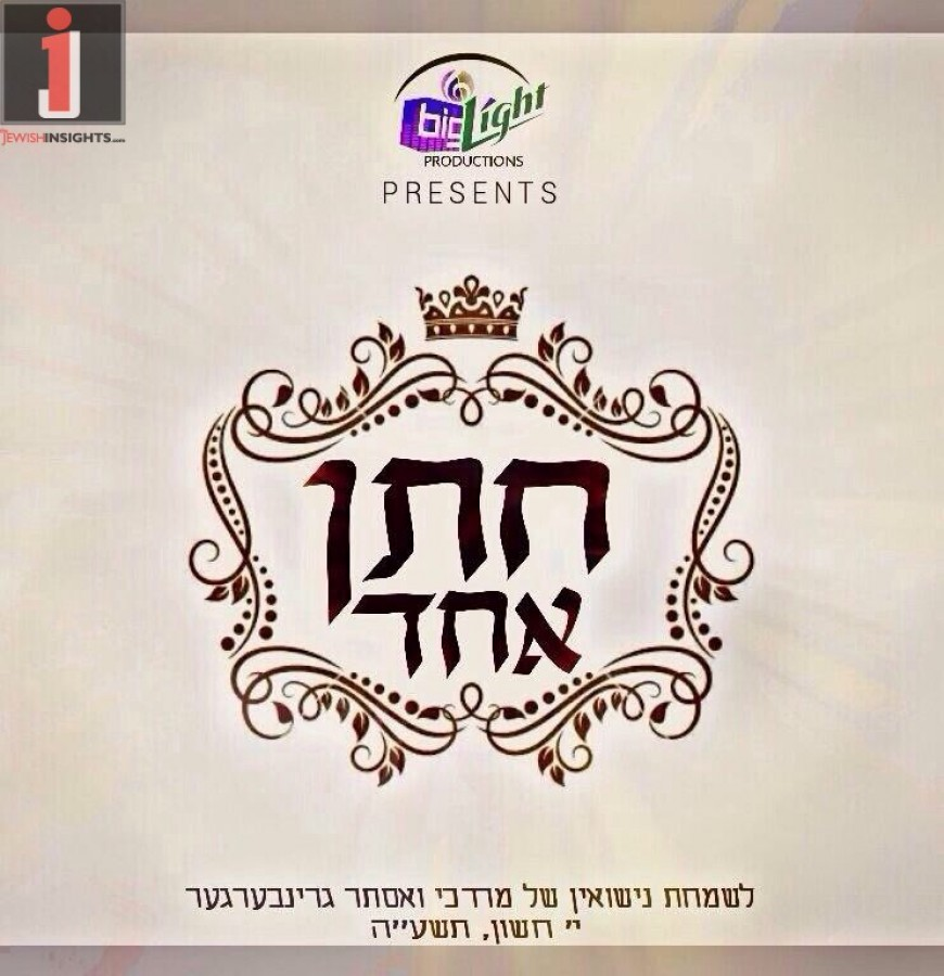 Chatan Echad! A New Song For The Greenberger Wedding