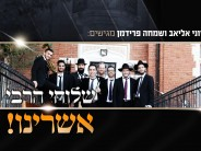 "Saluting Shluchim: Yoni Eliav & Simcha Friedman Sing About The ""Kinnus HaShluchim"""