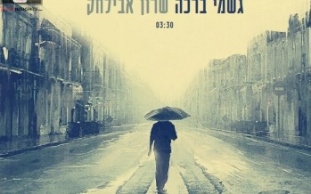 "Sharon Avilachak Davens For ""Gishmei Bracha"""