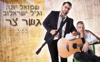 """Shmuel Yonah & Gil Yisraelov """"Gesher Tzar"""""""