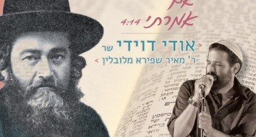 """Im Amarti Matah Ragli"" Udi Davidi Sings R' Meir Shapiro of Lublin"