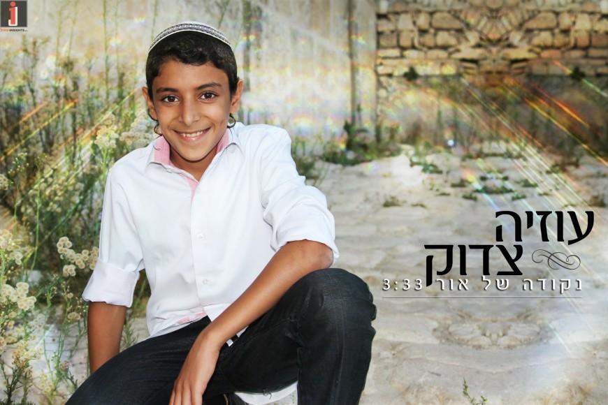 "A New Single For Uziah Tzadok ""Nekudah Shel Ohr"""