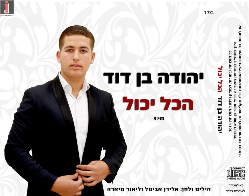 "Yehuda Ben David Releases His Debut Single ""Hakol Yachol"""