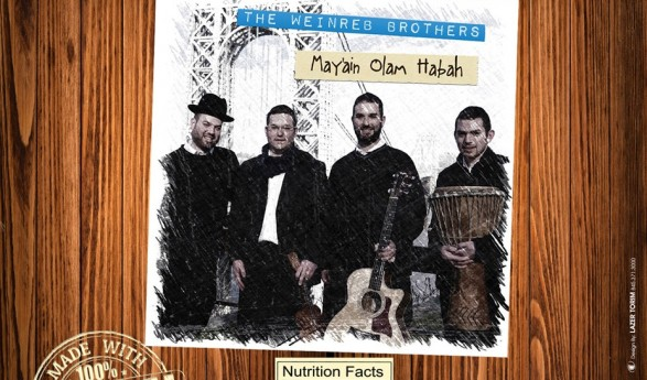 """The Weinreb Brothers Debut Album """"May'ain Olam Habah"""""""