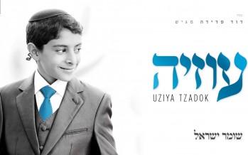 "New Album Uziah Tzadok ""Shomer Yisrael"""