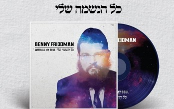 Benny Friedman Kol Haneshama Sheli [Audio Sampler]