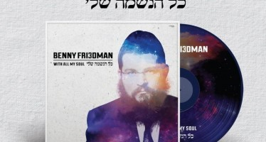 Benny Friedman Kol Haneshama Sheli [Audio Sampler]