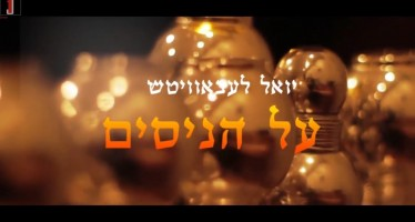 Al Hanissim – Yoely Lebovits – Chanuka Single