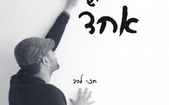 Chazi Lahav – Yaish Echad