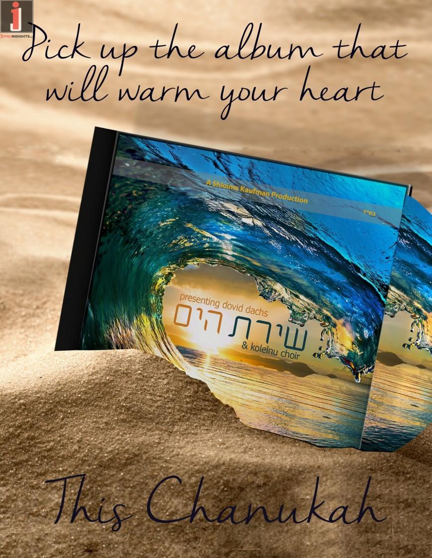 "Dovid Dachs Debut CD ""Shiras Hayam"" Trailer"