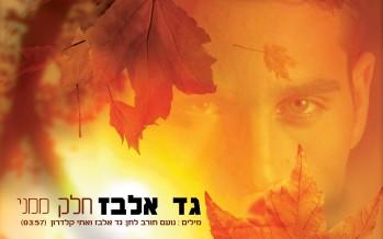 "NEW – Gad Elbaz Race Around The World In New Music Video ""Chelek Mimeni"""