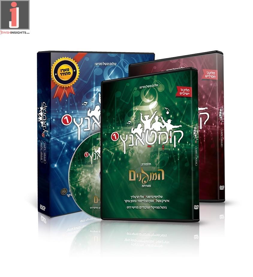 Kumtantz DVD