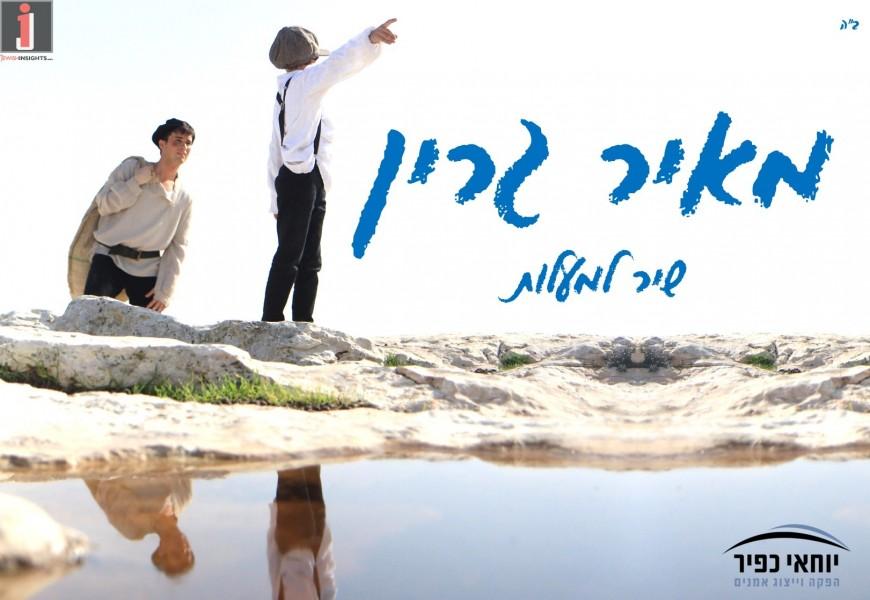 Shir Lamaalot   Official Music Video By Meir Green