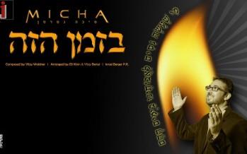 "Micha Gamerman With A New Chanukah Hit ""Bazman Hazeh"""