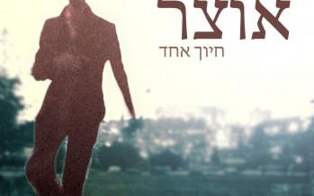 Goose Productions Presents: Chiuch Echad – Otsar