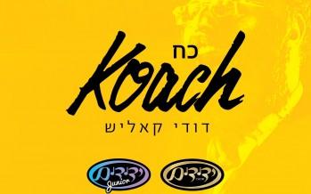 Dudi Kalish & Yedidim Choir – Koach