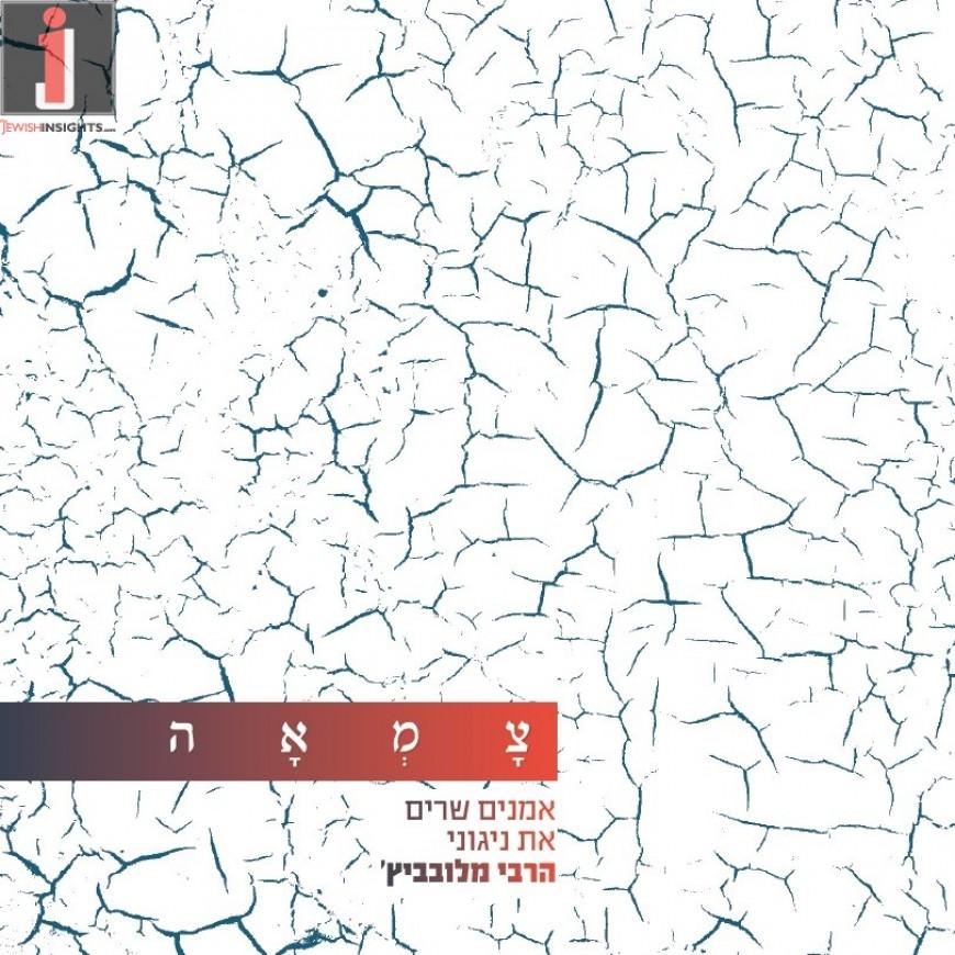 Ki Onu Amecho: Erez Leiv Ari Sings To The Lubavitch Rebbee