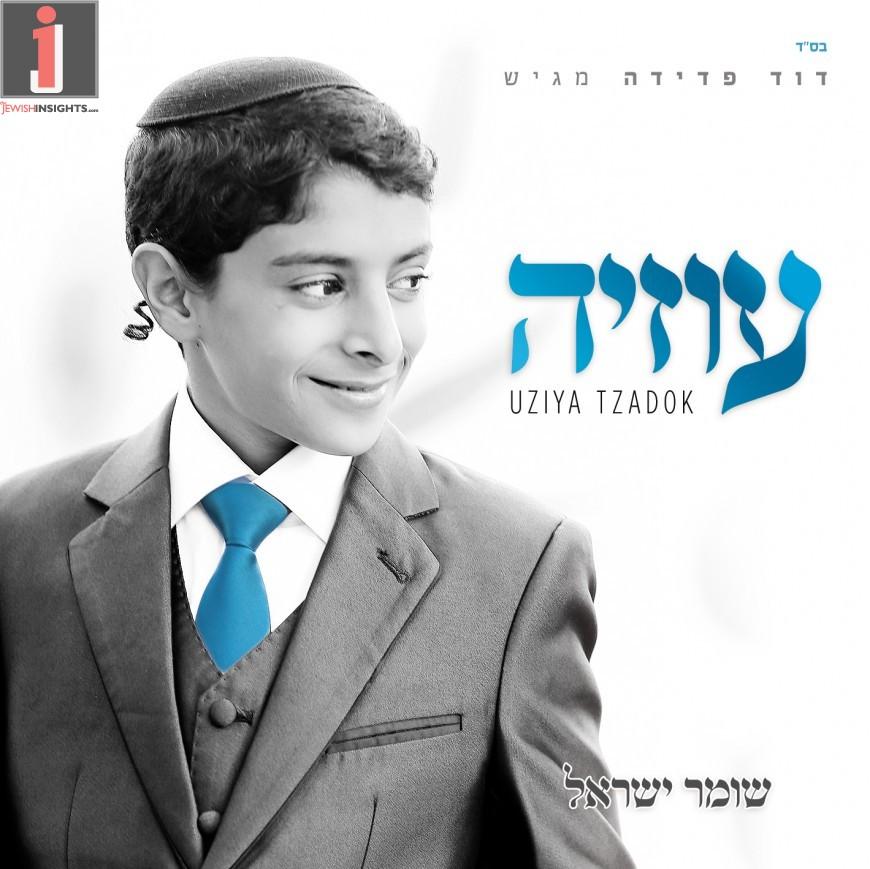 Uziah Tzadok - Shomer Yisrael