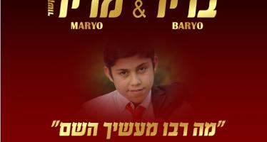 BARYO & MARYO: Ma Rabu Masecho Hashem